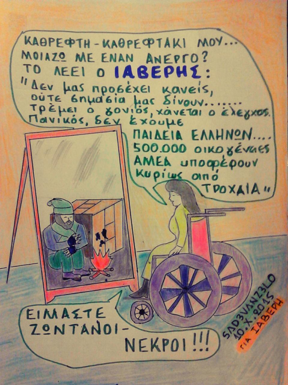 SadeVanzelo - ΙΑΒΕΡΗΣ