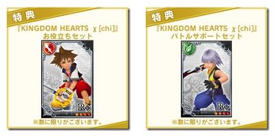 kingdom hearts x chi sora riku carte gioco