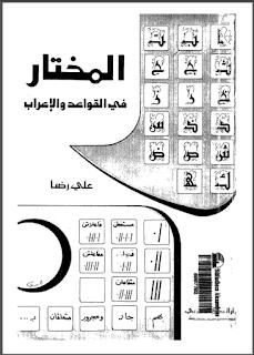 المختار في القواعد والإعراب - علي رضا