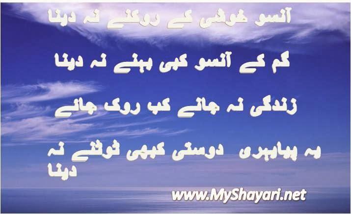 Dosti Shayari In Urdu