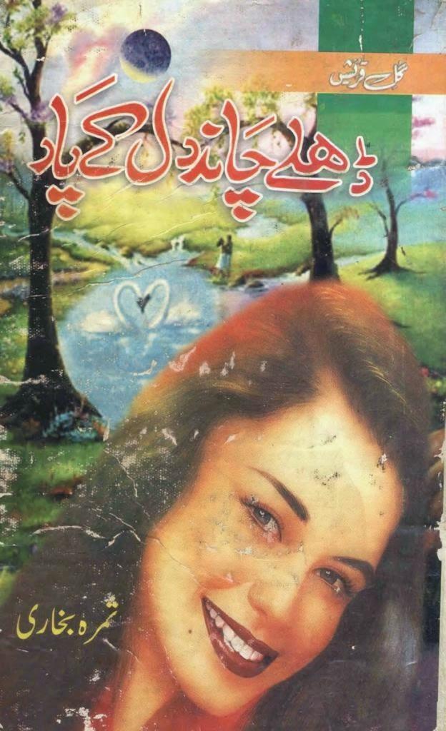 Dhale Chand Dil Ke Paar By Samra Bukhari