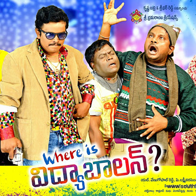 Where Is Vidya Balan (2015) Telugu DVDScr 350MB