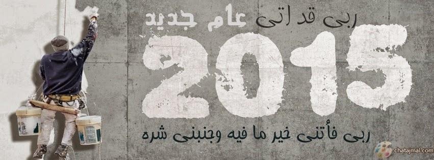 كفرات وصور غلاف للفيس بوك عبارات اسلامية للسنة الجديدة 2015