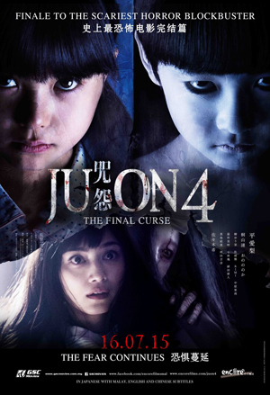 Juon: The Final Curse 2015 poster