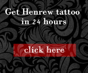 http://hebrew.tattoo/