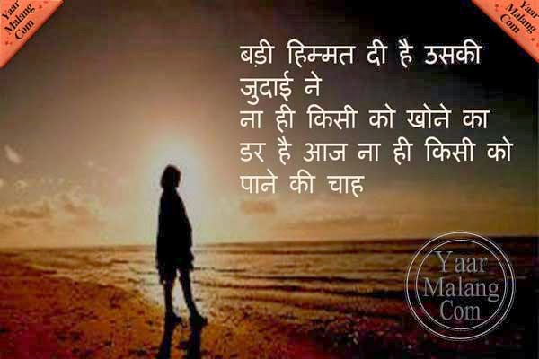 Sad Quotes About Love Life In Hindi : Very Sad Emotional Quotes Emotional Quotes Hindi Quotes Emotional ...