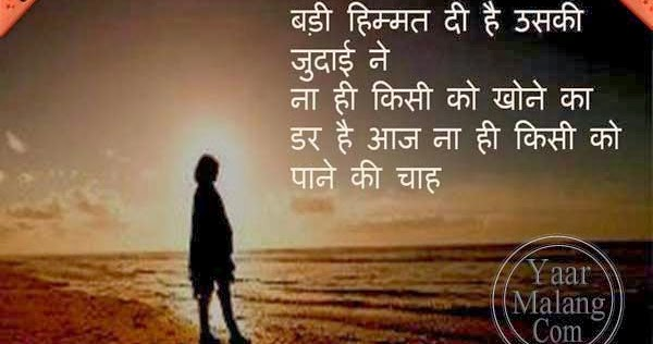 very sad emotional quotes hindi motivational quotes hd