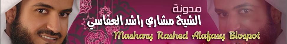 مدونة الشيخ مشاري راشد العفاسي
