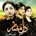 dil e muzter all episodes