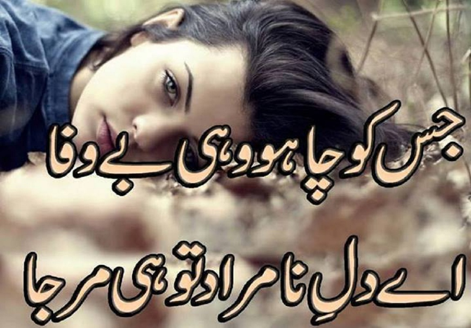 Love Wallpaper Ghazal : Best HD Every Wallpapers: Beautiful Sad Lovely Urdu Poetry Hd Wallpapers