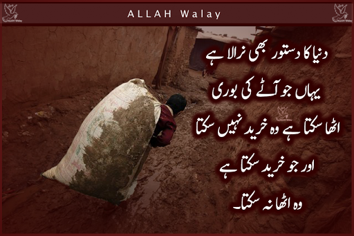Dunya ka Dustoor Bhi Niraala ha - Urdu Heart Touching Quotes Grafics