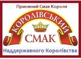 """""""Teretorialnyi vlasnyk"""" (Nadderzhavnyi Holova) Volodymyr  prezentuie  brend """"Korolivskyi Smak""""."""