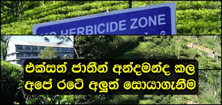 sri-lanka-have-found-new-method-enables