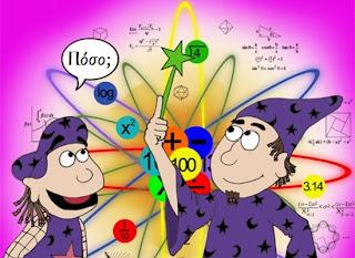 http://micro-kosmos.uoa.gr/gr/announcments/pdf/pan_diag_E_dimot_b_fasi_2015_sol.pdf
