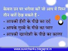 Hindi Suvichar part-81
