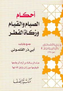 أحكام الصيام والقيام وزكاة الفطر - أبو ذر القلموني