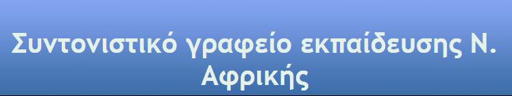 ΣΥΝΤΟΝΙΣΤΗΣ ΕΚΠ/ΣΗΣ ΑΦΡΙΚΗΣ
