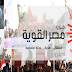 انتخابات حزب مصر القوية 13 فبراير المقبل