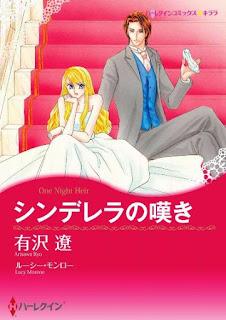 [ルーシー・モンロー ×有沢遼] シンデレラヒロインセット vol.11