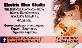 Electric Blue Studio