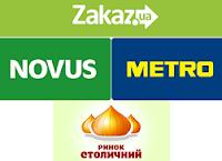 Zakaz.ua - доставка товаров из супермаркетов