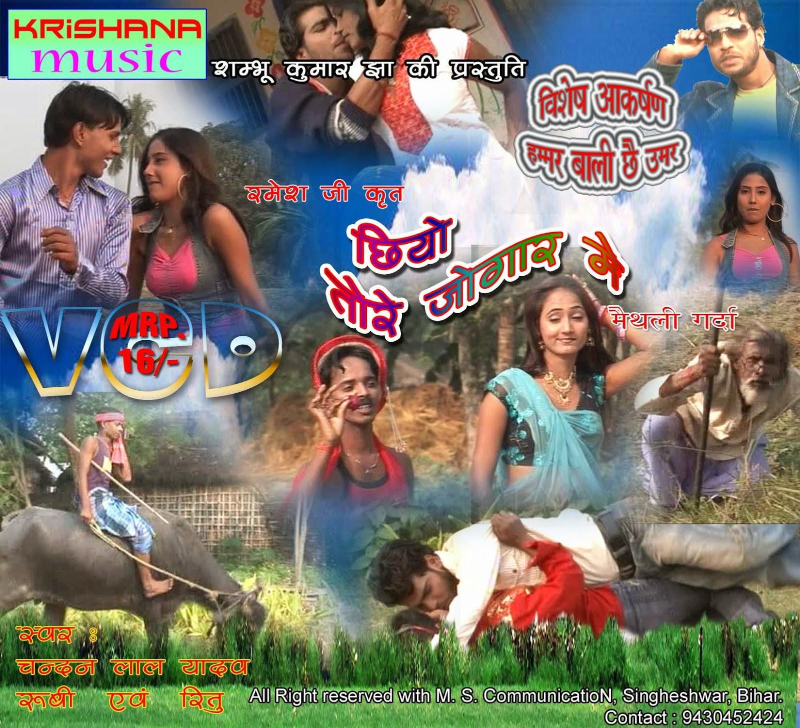 chhiyo tore jogar me _ www.krishanamusic.com