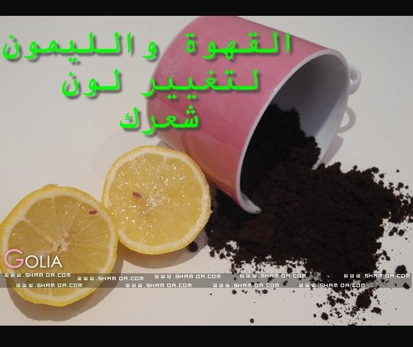 القهوة.والليمون.لتغيير.لون.شعرك