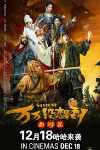Journey To The West Suprise (2015)