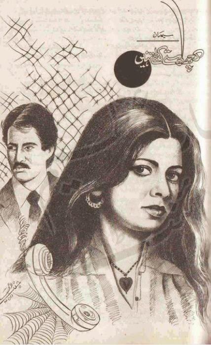 Kuch rastay kattay nahi by Seeman - Kuch rastay kat'tay nahi by Seeman