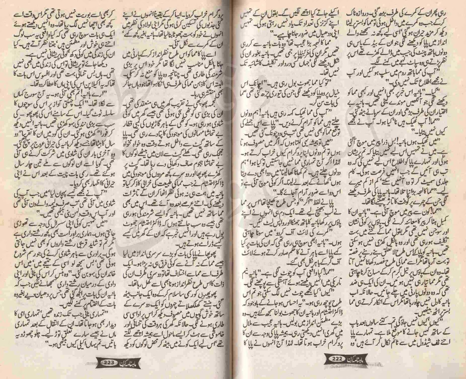 student life essay in english essay on discipline composition on  kitab dost zawia e nazar by fouzia yasmeen online reading click on the more  button to
