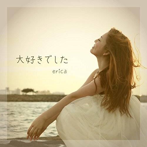 [Single] Erica – 大好きでした/決戦の地/メリ告〜クリスマスまでに〜 (2015.12.09/MP3/RAR)