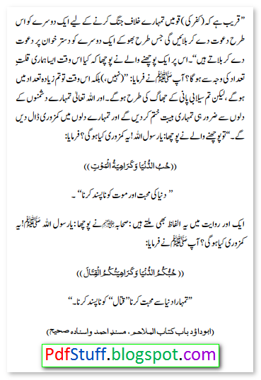 sample page of the Urdu book Marika Khair o Shar Aur Fitna e Dajjal
