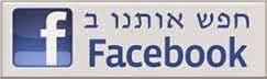 חפש אותי בפייסבוק