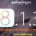 iOS Device မ်ားကို Jailbreak မလုပ္မွီ ဖုန္းထဲမွ Data ဖိုင္မ်ားကို အလြယ္တကူ Backup လုပ္ၿပီး သိမ္းဆည္းထားနည္း
