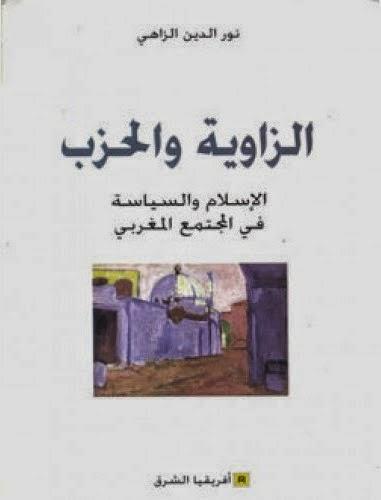 الزاوية والحزب الإسلام: السياسة في المجتمع المغربي - نورالدين الزاهي pdf