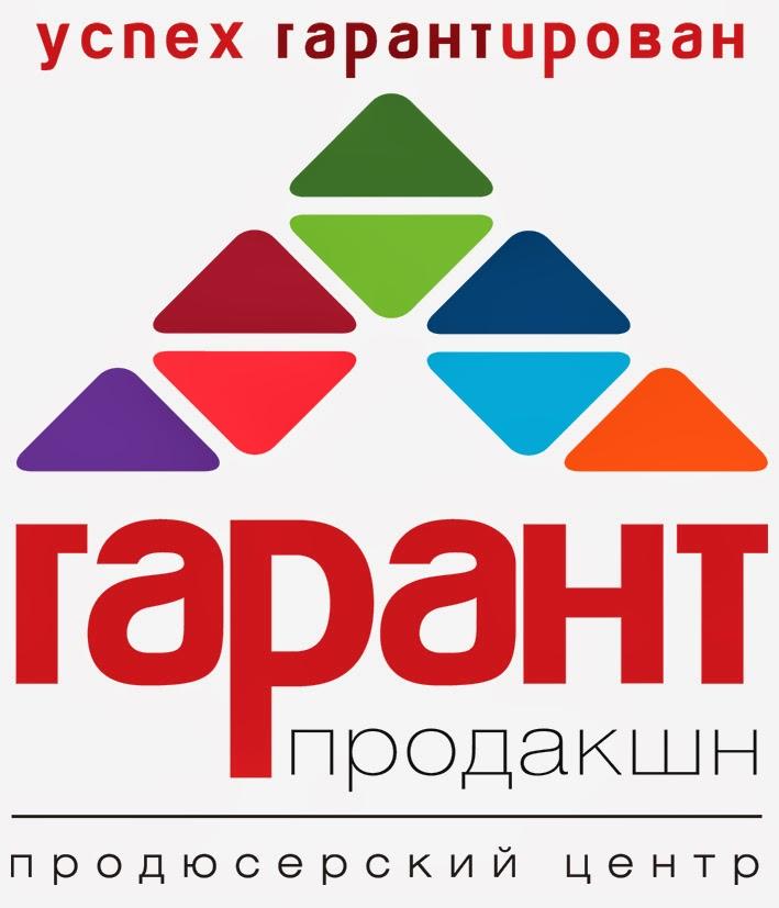 """Продюсерская компания """"Гарант Продакшн"""""""