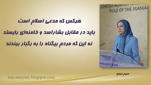 سخنرانی خانم مریم رجوی دراجلاس متحد علیه بنیادگرایی اسلامی، نقش مقاومت ایران17آذر94