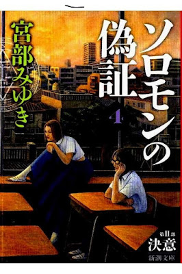 [Novel] ソロモンの偽証 第01-06巻 [Solomon no Gisho vol 01-06] rar free download updated daily