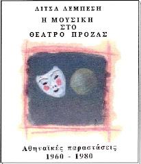 Η μουσική στο θέατρο πρόζας (προς έκδοση)