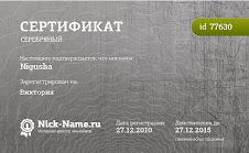 Сертификат на никнейм Nigusha
