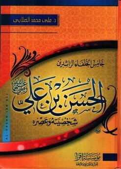 خامس الخلفاء الراشدين: الحسن بن علي - علي الصلابي pdf