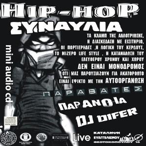 Hip Hop Συναυλία - Παραβάτες, Παράνοια & Dj Differ