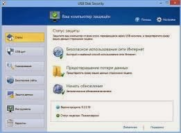 Torrent USB Disk Security 6.2 Free