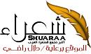 شعراء - Shuaraa