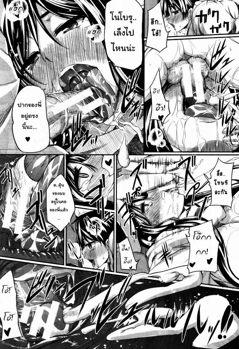 พี่น้องคู่เสียว เพียวหัวใจ 5 - หน้า 23