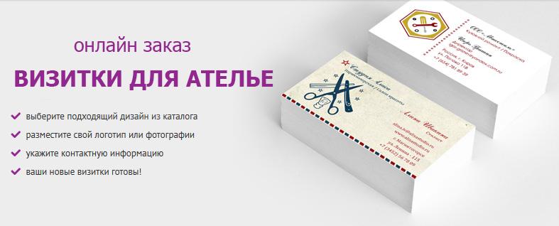 онлайн конструктор визиток для ателье