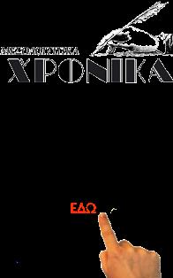 ΜΕΣΟΛΟΓΓΙΤΙΚΑ ΧΡΟΝΙΚΑ