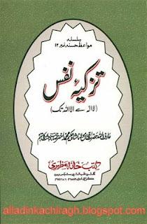 Islamic Book Tazikya Nafs pdf