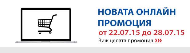 http://www.technopolis.bg/bg/PredefinedProductList/22-07-28-07-2015/c/OnlinePromo