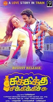 Watch Chikkiku Chikkikichu (2015) DVDScr Tamil Full Movie Watch Online Free Download